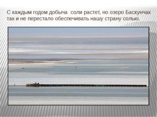 С каждым годом добыча соли растет, но озеро Баскунчак так и не перестало обес