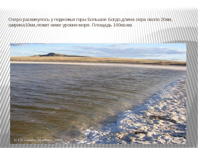 Озеро раскинулось у подножья горы Большое Богдо.длина оера около 20км, ширина...