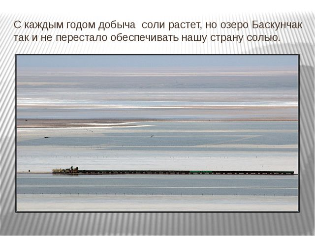 С каждым годом добыча соли растет, но озеро Баскунчак так и не перестало обес...