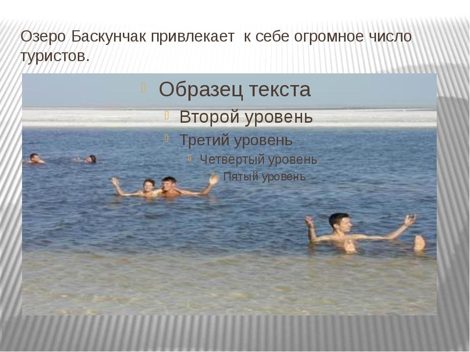 Озеро Баскунчак привлекает к себе огромное число туристов.