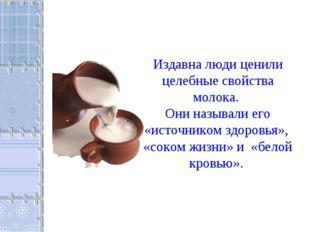 Издавна люди ценили целебные свойства молока. Они называли его «источником зд