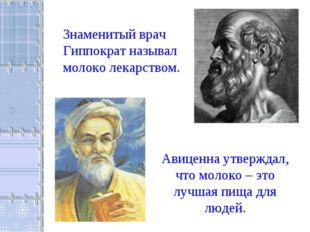 Знаменитый врач Гиппократ называл молоко лекарством. Авиценна утверждал, что