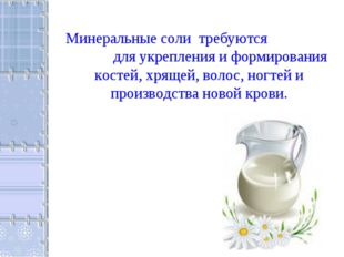 Минеральные соли требуются для укрепления и формирования костей, хрящей, воло