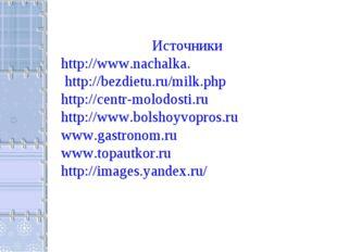 Источники http://www.nachalka. http://bezdietu.ru/milk.php http://centr-molod