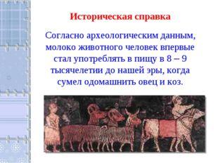 Историческая справка Согласно археологическим данным, молоко животного челове