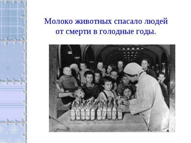 Молоко животных спасало людей от смерти в голодные годы.