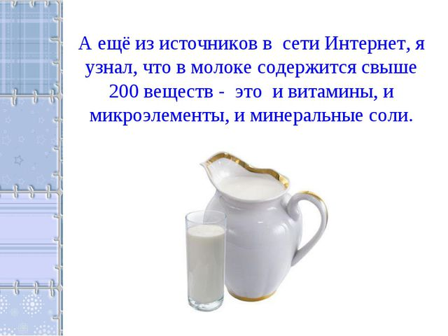 А ещё из источников в сети Интернет, я узнал, что в молоке содержится свыше 2...