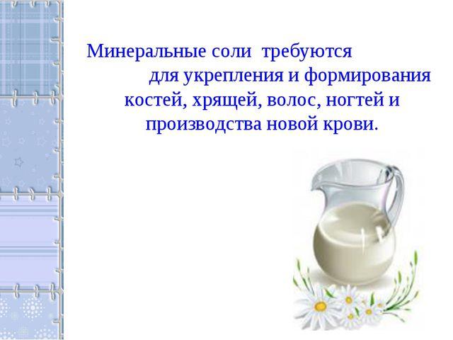 Минеральные соли требуются для укрепления и формирования костей, хрящей, воло...