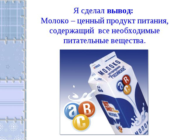 Я сделал вывод: Молоко – ценный продукт питания, содержащий все необходимые п...