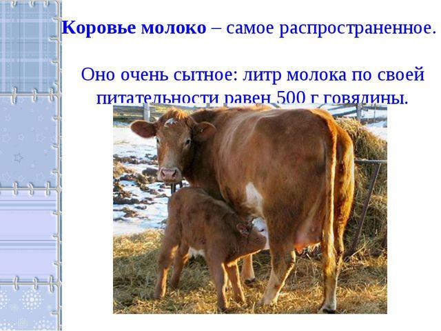 Коровье молоко – самое распространенное. Оно очень сытное: литр молока по сво...