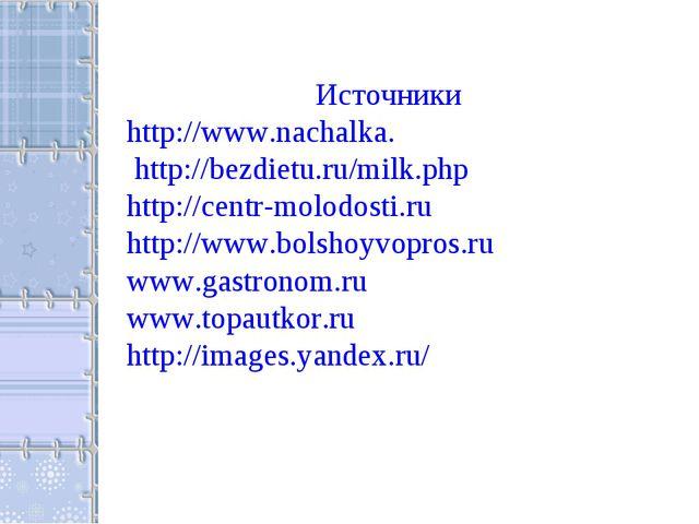 Источники http://www.nachalka. http://bezdietu.ru/milk.php http://centr-molod...