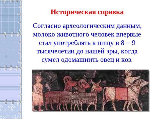 Историческая справка Согласно археологическим данным, молоко животного челове...