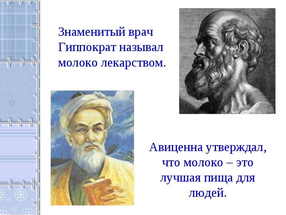 Знаменитый врач Гиппократ называл молоко лекарством. Авиценна утверждал, что...