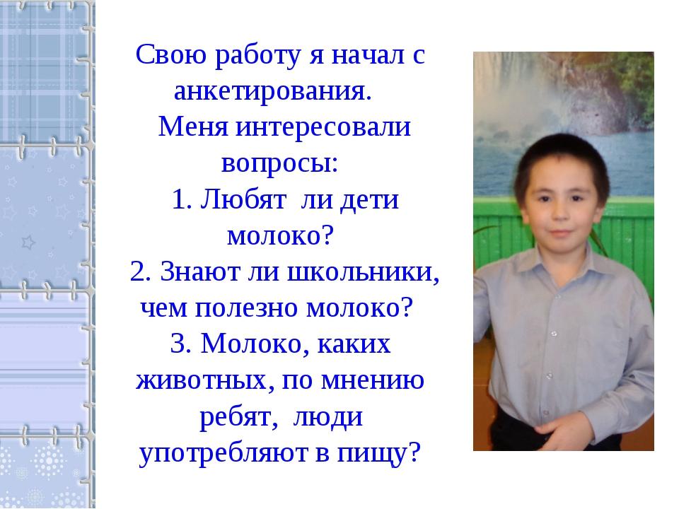 Свою работу я начал с анкетирования. Меня интересовали вопросы: 1. Любят ли д...