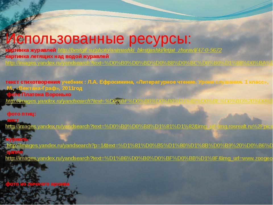 Использованные ресурсы: картинка журавлей http://bestgif.su/photo/animashki_b...
