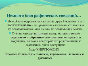Немного биографических сведений… Иван Александрович просил своих друзей испол