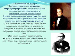 По возвращении в Симбирск Гончаров поступает на должность секретаря губернато