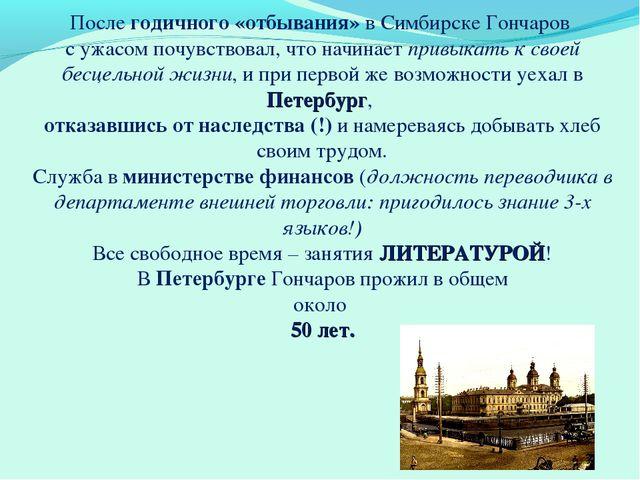 После годичного «отбывания» в Симбирске Гончаров с ужасом почувствовал, что н...