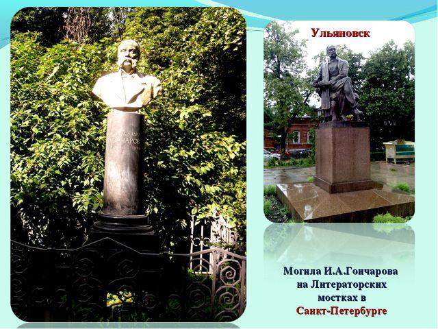 Могила И.А.Гончарова на Литераторских мостках в Санкт-Петербурге Ульяновск