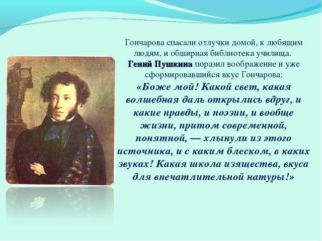 Гончарова спасали отлучки домой, к любящим людям, и обширная библиотека учил...
