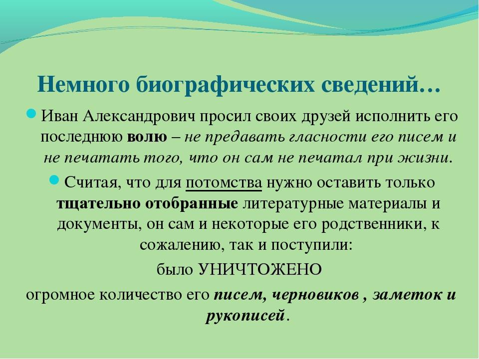 Немного биографических сведений… Иван Александрович просил своих друзей испол...