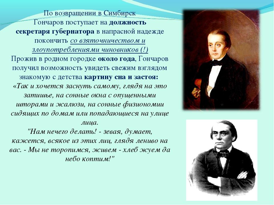 По возвращении в Симбирск Гончаров поступает на должность секретаря губернато...