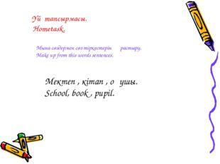 Үй тапсырмасы. Hometask. Мына сөздермен сөз тіркестерін құрастыру. Make up f