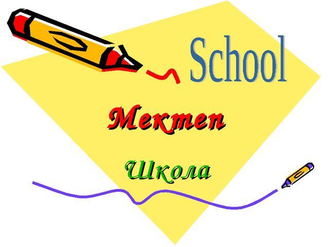 Мектеп Школа