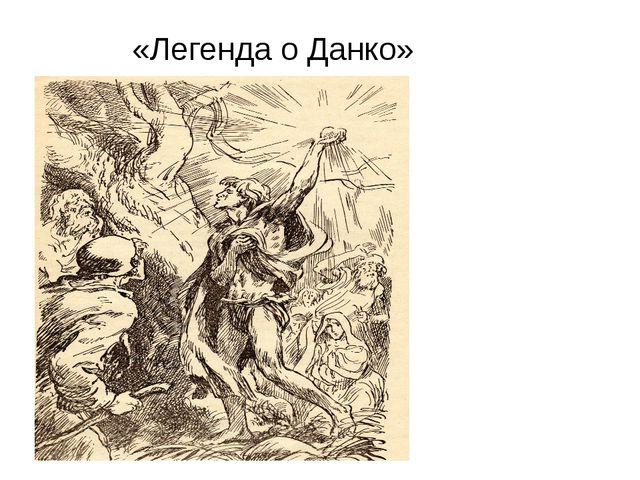«Легенда о Данко»