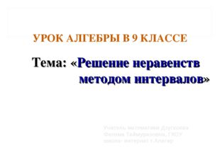 УРОК АЛГЕБРЫ В 9 КЛАССЕ Тема: «Решение неравенств методом интервалов» Учитель