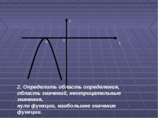 х у 0 -3 2. Определить область определения, область значений, неотрицательные