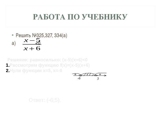 РАБОТА ПО УЧЕБНИКУ Решить №325,327, 334(а) а)