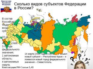 Сколько видов субъектов Федерации в России? В состав Российской Федерации вхо