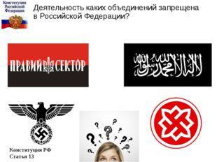 Деятельность каких объединений запрещена в Российской Федерации? Конституция