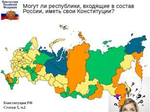 Могут ли республики, входящие в состав России, иметь свои Конституции? Консти