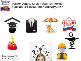 Какие социальные гарантии имеют граждане России по Конституции? Конституция Р