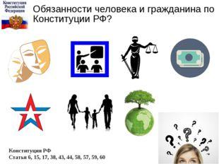 Обязанности человека и гражданина по Конституции РФ? Конституция РФ Статья 6,