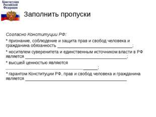 Заполнить пропуски Согласно Конституции РФ: * признание, соблюдение и защита