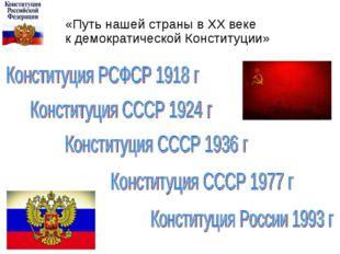 «Путь нашей страны в XX веке к демократической Конституции»
