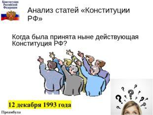 Анализ статей «Конституции РФ» Когда была принята ныне действующая Конституци