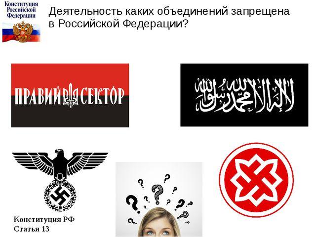 Деятельность каких объединений запрещена в Российской Федерации? Конституция...