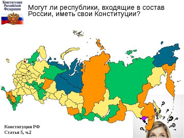 Могут ли республики, входящие в состав России, иметь свои Конституции? Консти...