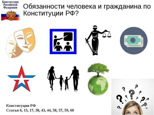 Обязанности человека и гражданина по Конституции РФ? Конституция РФ Статья 6,...
