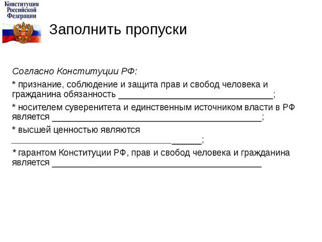 Заполнить пропуски Согласно Конституции РФ: * признание, соблюдение и защита...
