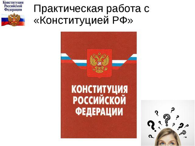 Практическая работа с «Конституцией РФ»