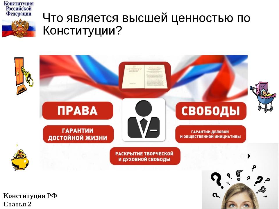 Что является высшей ценностью по Конституции? Конституция РФ Статья 2