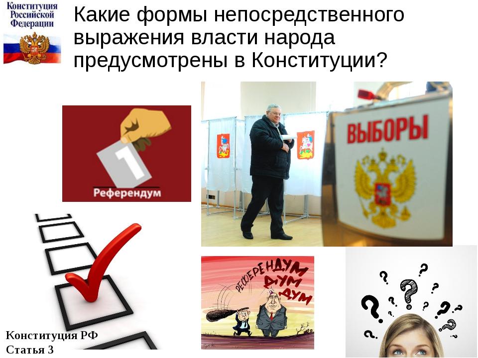 Какие формы непосредственного выражения власти народа предусмотрены в Констит...