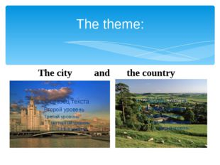 The theme: Тhe city and the country