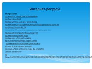 Интернет-ресурсы. Изображения http://kvartirobzor.ru/tag/%D0%97%D0%98%D0%9B/