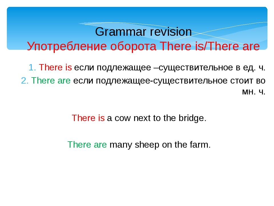 There is если подлежащее –существительное в ед. ч. There are если подлежащее-...